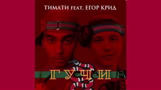 Тимати feat. Егор Крид - Гучи (премьера клипа, 2018) / Клип Егора Крида и Тимати - Гучи