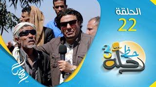 برنامج رحلة حظ 3 | مع خالد الجبري و النجوم حول اليمن | الحلقة 22