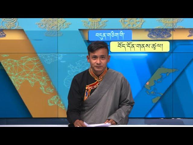 བདུན་ཕྲག་འདིའི་བོད་དོན་གསར་འགྱུར་ཕྱོགས་བསྡུས། ༢༠༢༡།༠༤།༠༢ Tibet This Week (Tibetan)- April 02, 2021