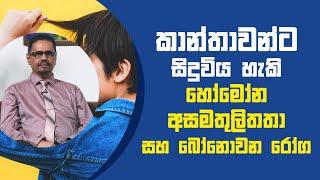 කාන්තාවන්ට සිදුවිය හැකි හෝමෝන අසමතුලිතතා සහ බෝනොවන රෝග   Piyum Vila   01 - 07 - 2021   SiyathaTV Thumbnail