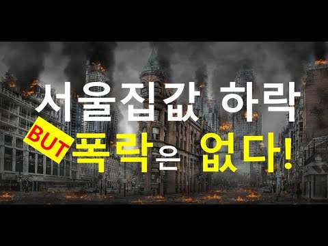 [돈파는가게] 서울집값 하락세 확산, 그러나 폭락하지 않는 이유