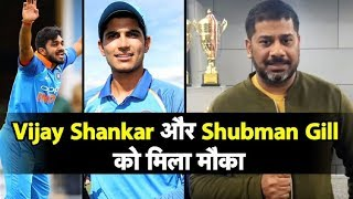 ALERT: With Shubman Gill & Shankar as replacements, Will Rahul-Hardik To Miss NZ Tour?