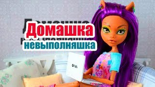 "Stop Motion ""Домашка невыполняшка"" Monster High Стоп моушен!"