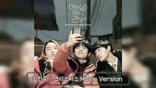 김민주 (Kim Minju) - 크리스마스 (Christmas) Movie Version (어제 일은 모두 괜찮아 ost)