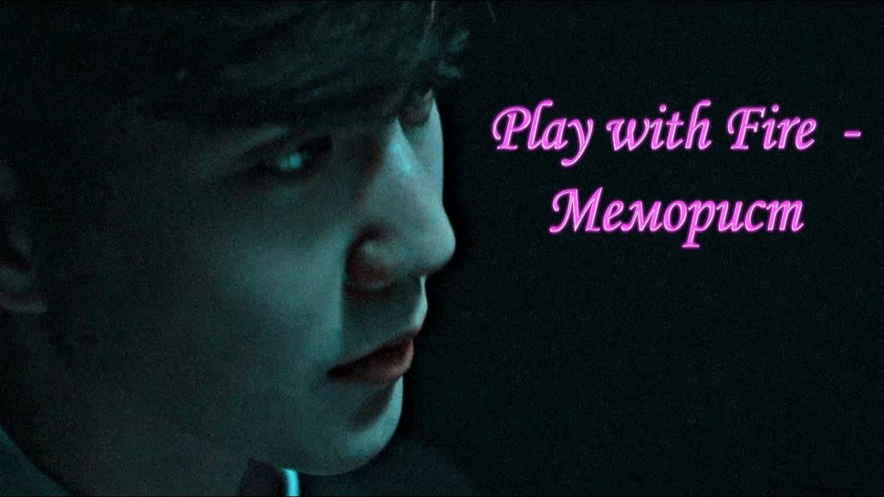 Меморист - Play with Fire - клип на дораму 2020 - YouTube
