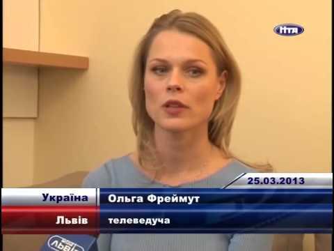 Ольга Фреймут придбала у Львові квартиру