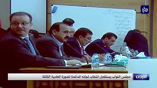 انسحاب نواب من لجان بعد انتخاب رؤسائها - (23-10-2018)