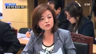 """홍준표 국감서 """"에이"""" 대답했다가 호된 질책 받아 / YTN"""