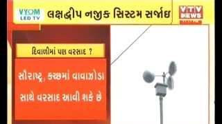 Gujarat માં ફરી વરસાદની આગાહી, આગામી ત્રણ દિવસમાં ફરી વરસશે | VTV Gujarati