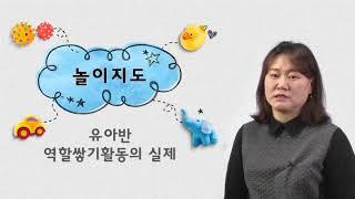 [1분 맛보기 강의] 유아반 역할쌓기활동의 실제