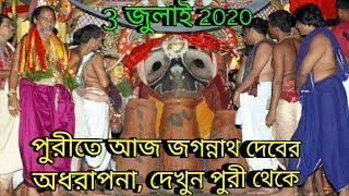 পুরী তে আজ জগন্নাথ দেবের অধরাপনা দেখুন পুরী থেকে, রথযাত্রা ২০২০ ,Adhara pana puri Jagannath dev 2020