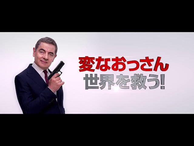 映画『ジョニー・イングリッシュ アナログの逆襲』特報