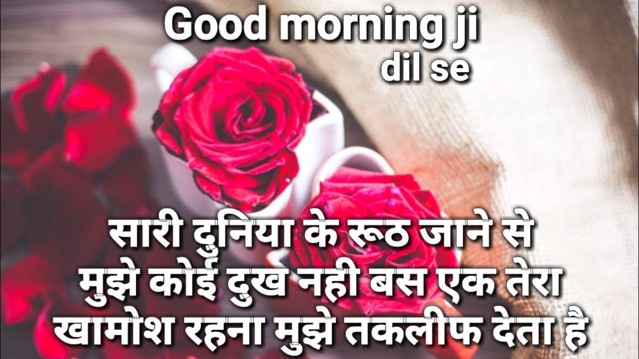 Sari Duniya Ke Ruth Jane Se Mujhe Koi Dukh nahin | good morning shayari - YouTube