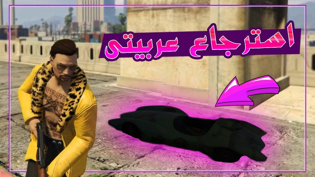 جراند الحياة الواقعية - اخيرا لقيت عربيتى وطورتها 🤩🔥 | GTA