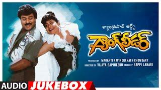 Gang Leader Telugu Movie Songs Audio Jukebox | Chiranjeevi, Vijayashanti | Bappi Lahiri |Telugu Hits
