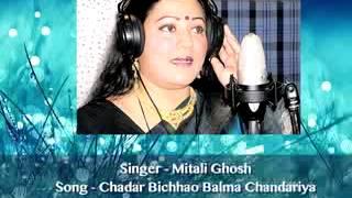Chadar Bichhao Balma Chandariya - Mitali Ghosh