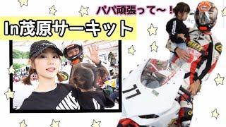 【Vlog】潤たんにはドッキリ!バイクのレースを応援しに行ってみた!