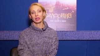 Балерина: дубляж Илзе Лиепа (премьера 26 января)