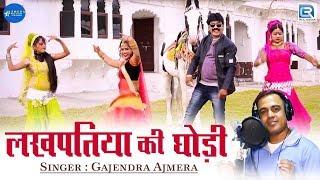 गजेन्द्र अजमेरा - लखपतिया री घोड़ी | LAKHPATIYA आरआई Ghodi | नई Banna Banni गाने | राजस्थानी डीजे गाने
