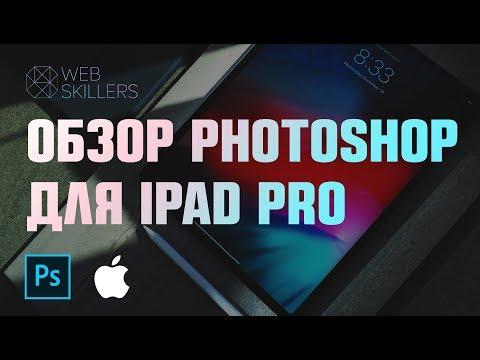 Обзор Photoshop на IPad