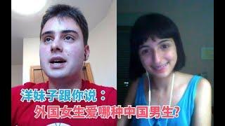 洋妹子告诉你:怎样的中国男生会让外国女生喜欢?老外的审美观竟然如此?!