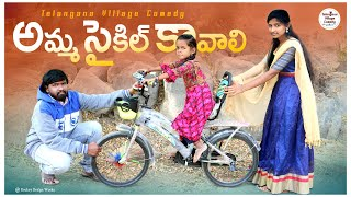 అమ్మ సైకిల్ కావాలి || Amma Cycle Kavali || junnu comedy || junnu videos new || village comedy || TVC
