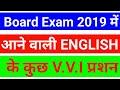 बोर्ड परीक्षा 2019 में आने वाली 12th ENGLISH के कुछ V.V.I प्रशन question of ENGLISH for exam 12th