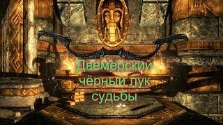 The Elder Scrolls V: Skyrim: В поисках необычного двемерского лука.