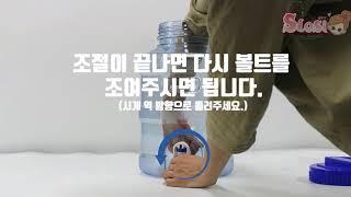 생수통 수도꼭지 교정방법