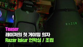 [Teaser] 레이저의 첫 게이밍 의자 Razer I…
