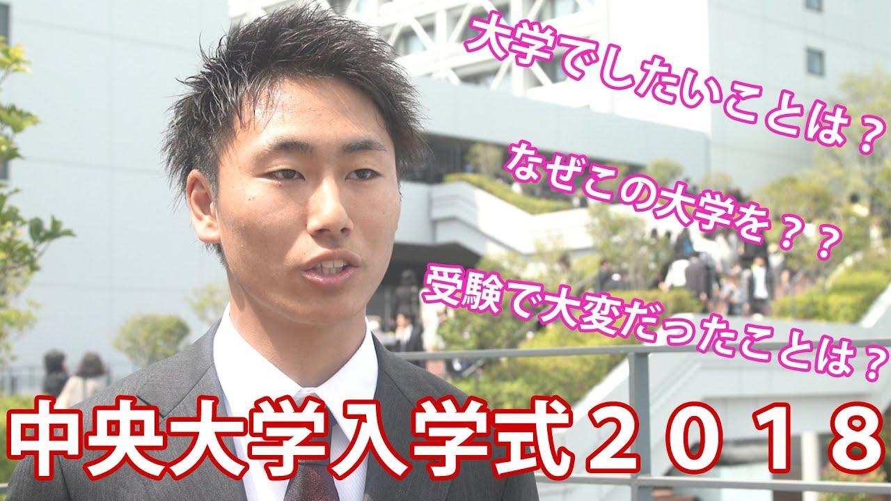 中央大学入学式で新入生インタビュー!
