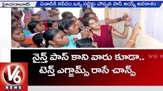 central government to open schools for 10th class   hrd ministry   v6 news