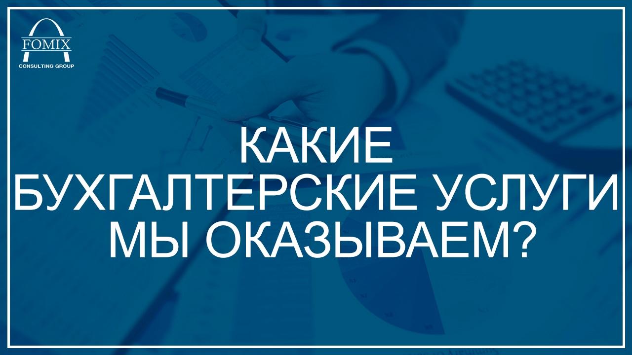 С бухгалтерским обслуживанием компаний стоимость регистрации ип уфа