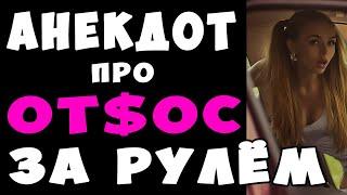 АНЕКДОТ про От ос за Рулем Самые Смешные Свежие Анекдоты
