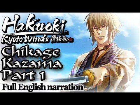 Hakuoki: Kyoto Winds - Chikage Kazama Part 1 (Full English Narration)(graphic audiobook)