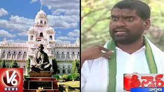 bithiri sathi on salaries hike to telangana mlas   funny conversation with savitri   teenmaar news