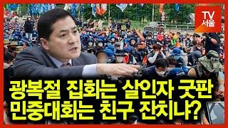국민의힘 박대출 광복절 집회는 살인자 굿판, 민중대회는 친구 잔치냐? - YouTube
