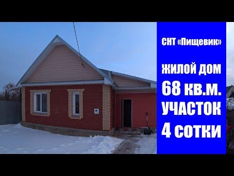 Образцовый дачный дом со всеми удобствами / г. Оренбург, СНТ Пищевик, ул. Клубничная