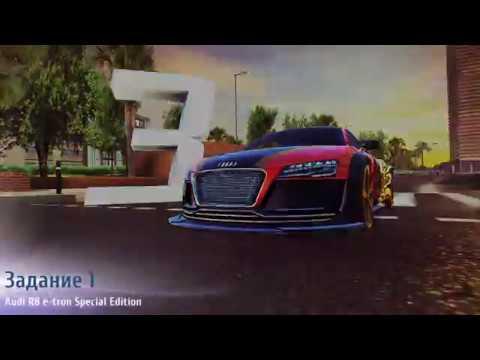 Asphalt 8 | Audi R8 e-tron Special Edition (3525-5252) RANK 1483