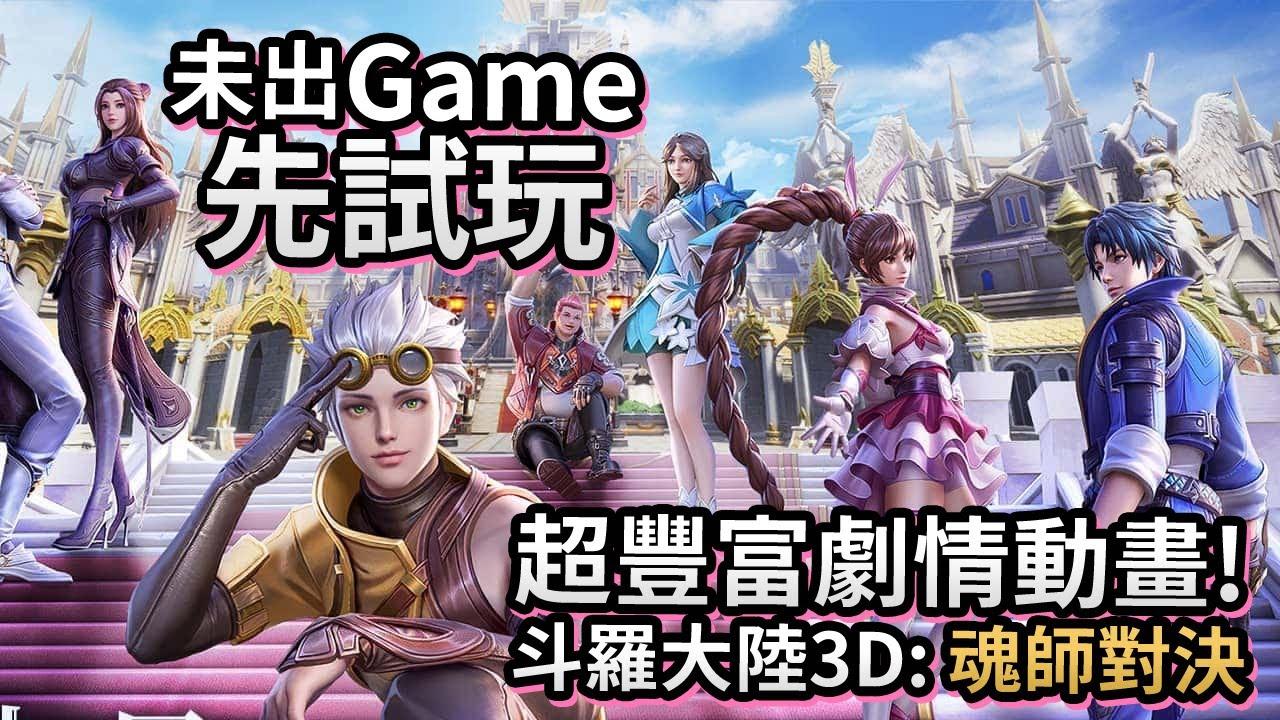 【未出Game 先試玩】超豐富劇情動畫!《斗羅大陸3D: 魂師對決》