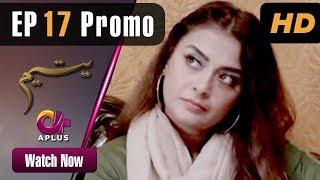Yateem - Episode 17 Promo   Aplus Dramas   Sana Fakhar, Noman Masood, Maira Khan   Pakistani Drama