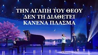 Greek praise and worship | Την αγάπη του Θεού δεν τη διαθέτει κανένα πλάσμα