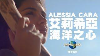 艾莉希亞 Alessia Cara - 海洋之心 How Far I