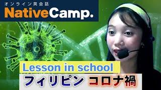 オンライン英会話 ネイティブキャンプ(NativeCamp) Joy #2 〜Talk about classes in University under COVID-19 pandemic