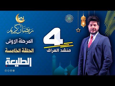 برنامج منشد العراق | المرحلة الاولى - الحلقة الخامسة