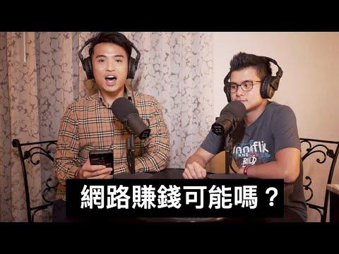 在網路上賺錢可行嗎?賺千萬後的Jerry Huang分享經驗