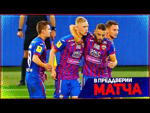 ВОЛЬФСБЕРГЕР - ЦСКА | 22.10.2020 | ЛИГА ЕВРОПЫ УЕФА | ГРУППА K