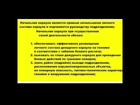Обязанности начальника караула подразделения пожарной охраны. Приказ МЧС 452