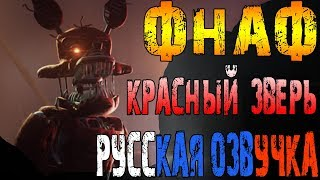 ФНАФ АНИМАЦИЯ НА РУССКОМ RUS DUB SFM FIVE NIGHTS AT FREDDY'S РУССКАЯ ОЗВУЧКА ANIMATION FNAF ПЕРЕВОД