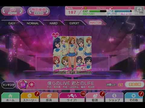 Нубо-гайд по Love Live! School Idol Festival